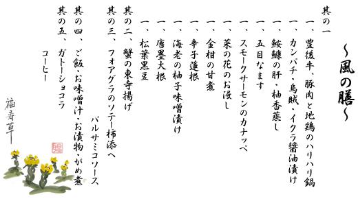 二匹の鬼12月の新メニュー(風の膳)
