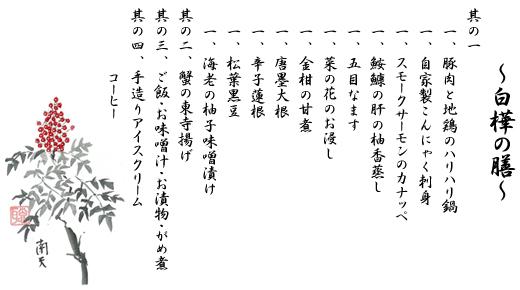 二匹の鬼12月の新メニュー(白樺の膳)